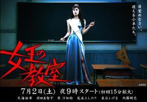 JouounoKyoshitsu the queen's classroom
